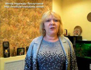 Работа с детьми и взрослыми по методу Надежды Лоскутовой