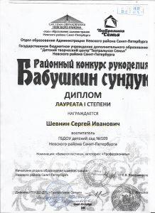 Логопед Шевнин Сергей Иванович