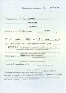 Педагог-психолог Теребова Валентина Георгиевна
